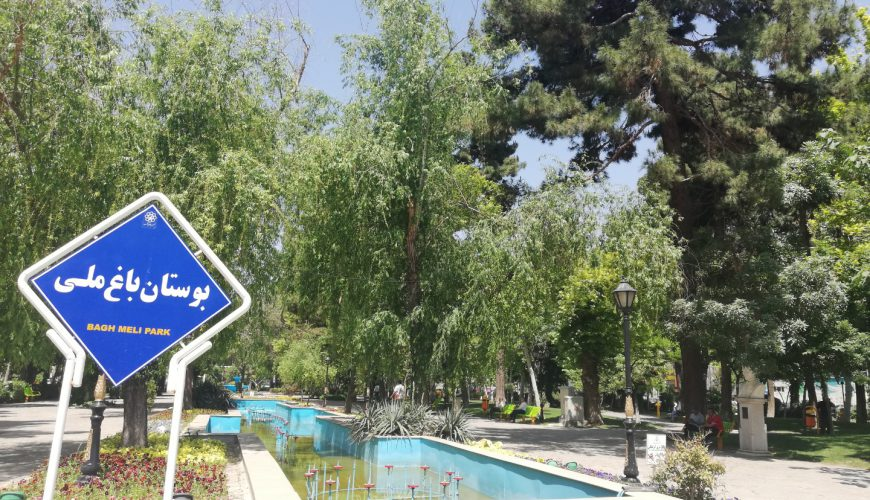 بوستان باغ ملی مشهد
