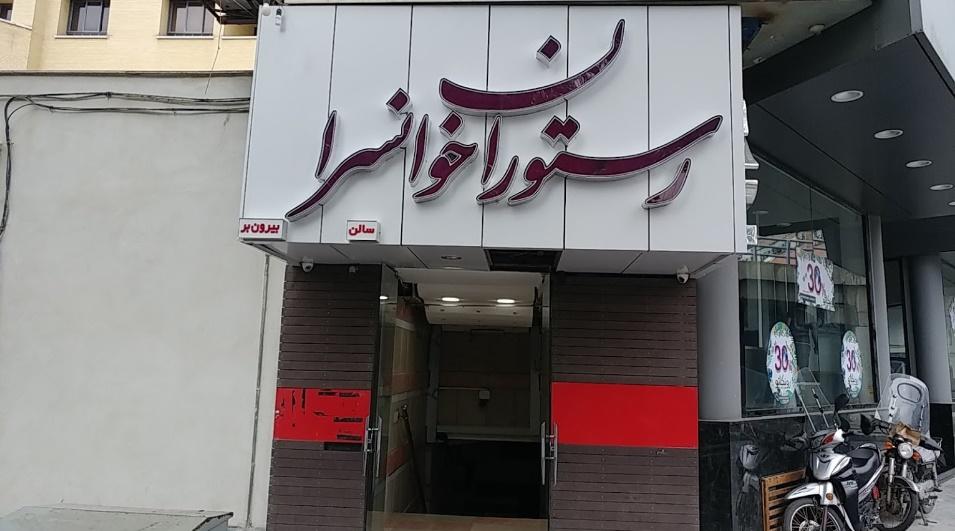رستوران خوانسرا اصفهان