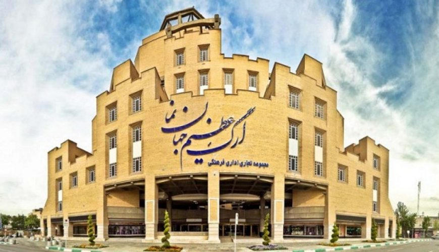 جهان نما اصفهان