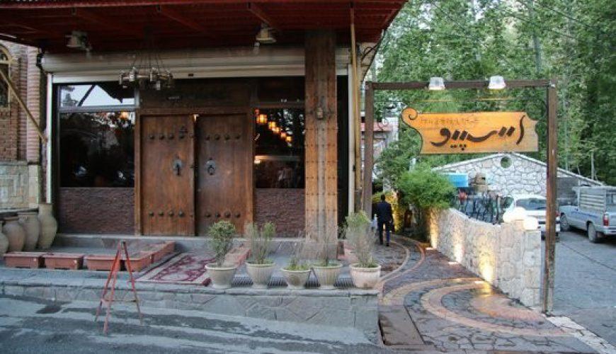رستوران اس پی یو درکه تهران