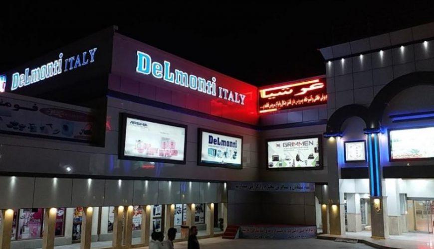 مرکز خرید صالحیار چابهار