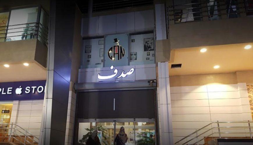 مرکز خرید صدف یزد