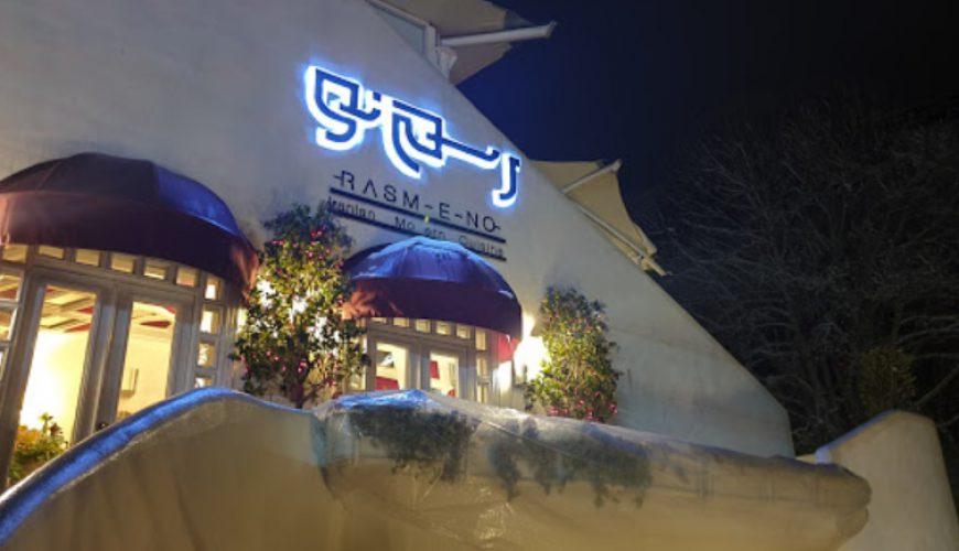 رستوران رسم نو فشم تهران