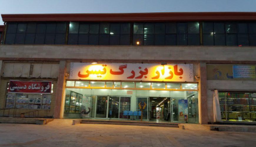 مرکز خرید تیس چابهار