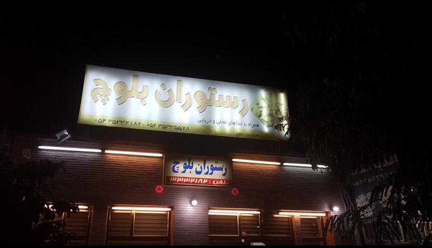 رستوران بلوچ چابهار