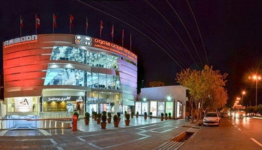 مرکز خرید هامون شیراز