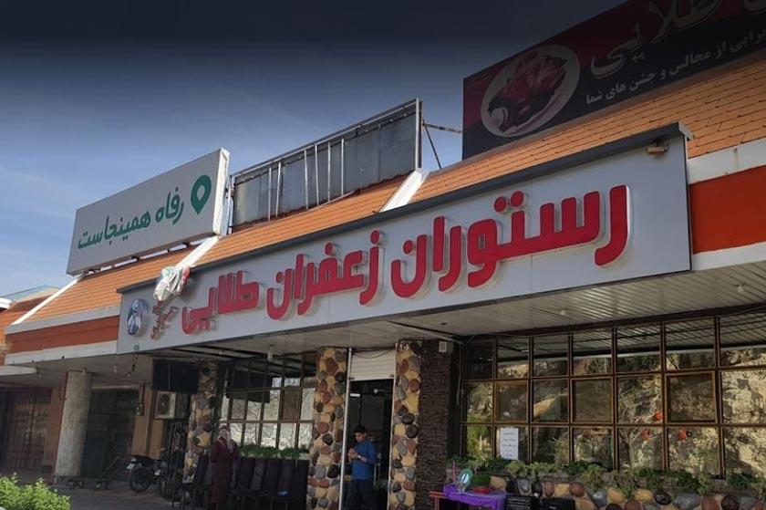 رستوران زعفران طلایی خرم آباد