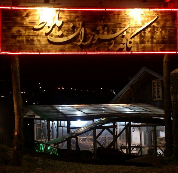رستوران بلوط رامسر