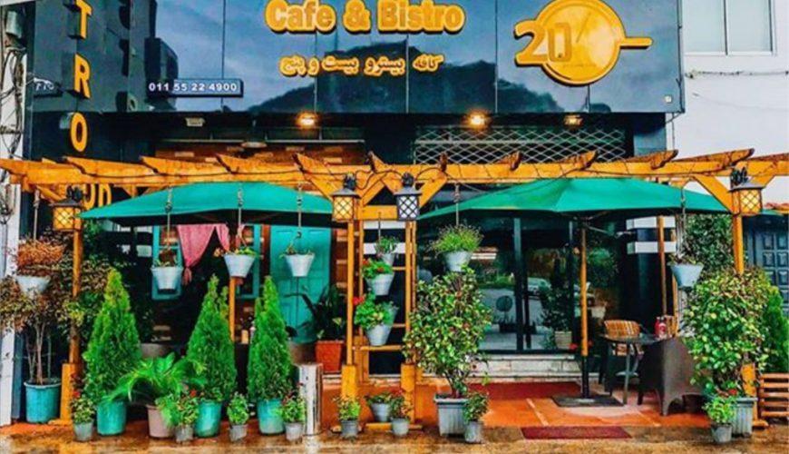 کافه بیسترو 25 رامسر