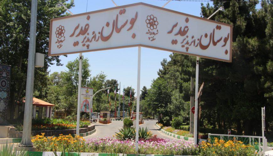 پارک جنگلی غدیر مشهد